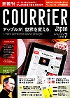 COURRIER JAPON 2010年7月号